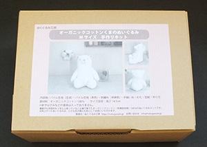 手作りキット箱